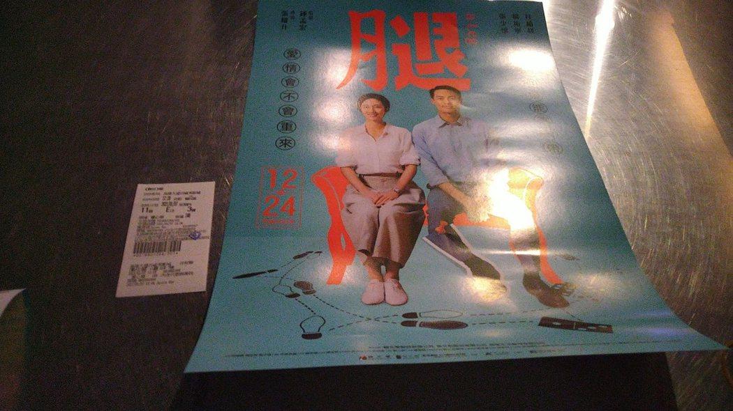 進戲院看《腿》取得的票券和海報。圖片提供 / 修揪作伙共。