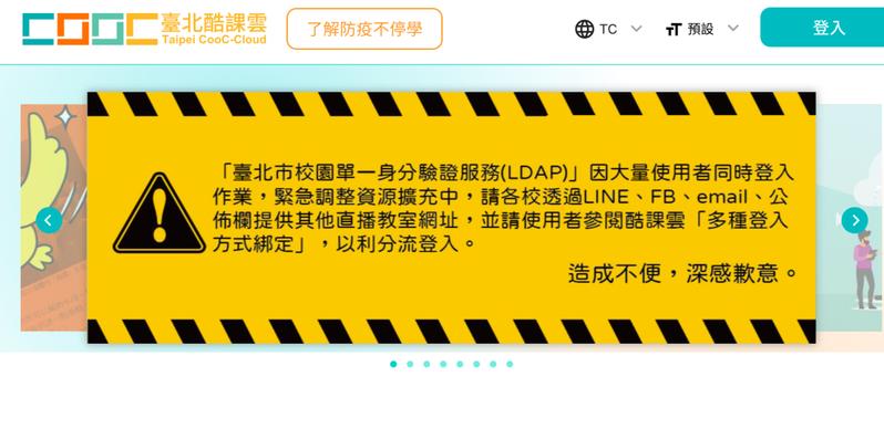 北市副市長蔡炳坤今表示,昨天雙北宣布之後,的確系統分流機制故障,不過經過測試,負載沒問題,今8點30分起上線,採分區分流上線模式辦理。圖/引用自酷課雲官網