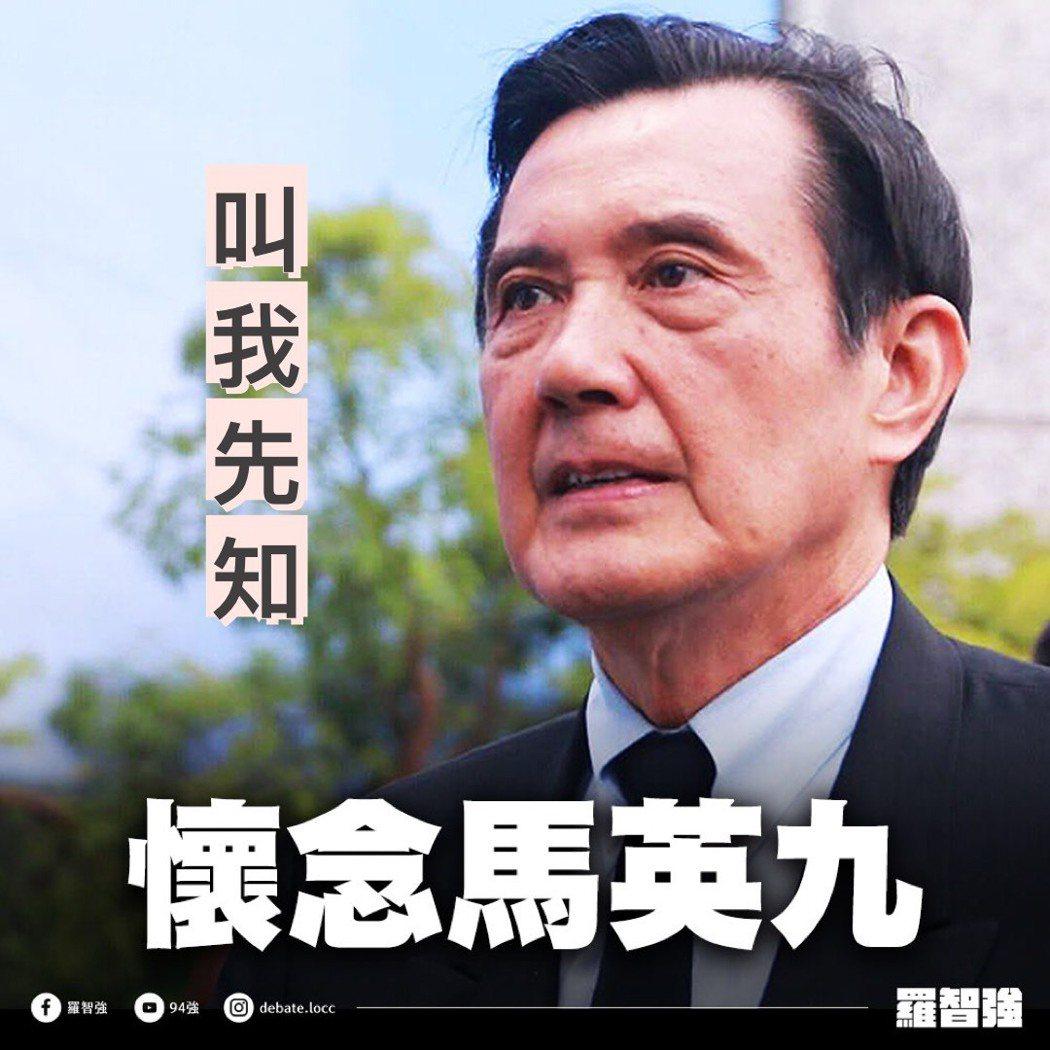 圖/台北市議員羅智強提供