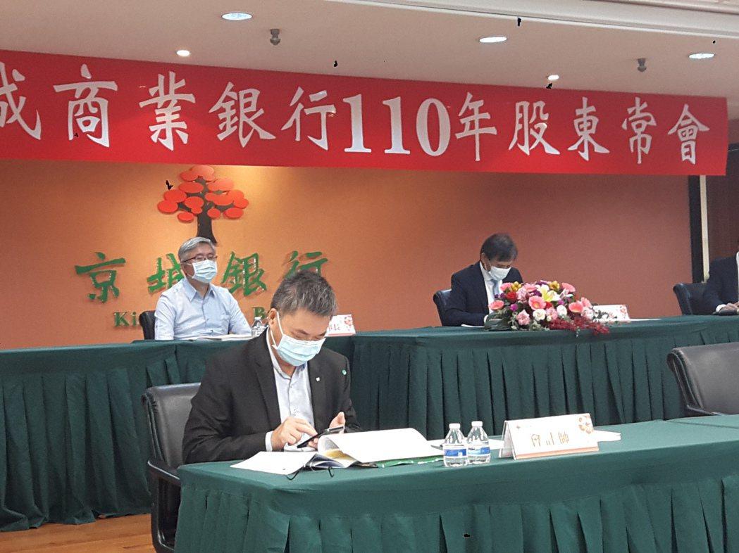 疫情嚴峻,京城銀上午股東會,坐在台上的股東會主席、京城銀董事長戴誠志(後排右)、...