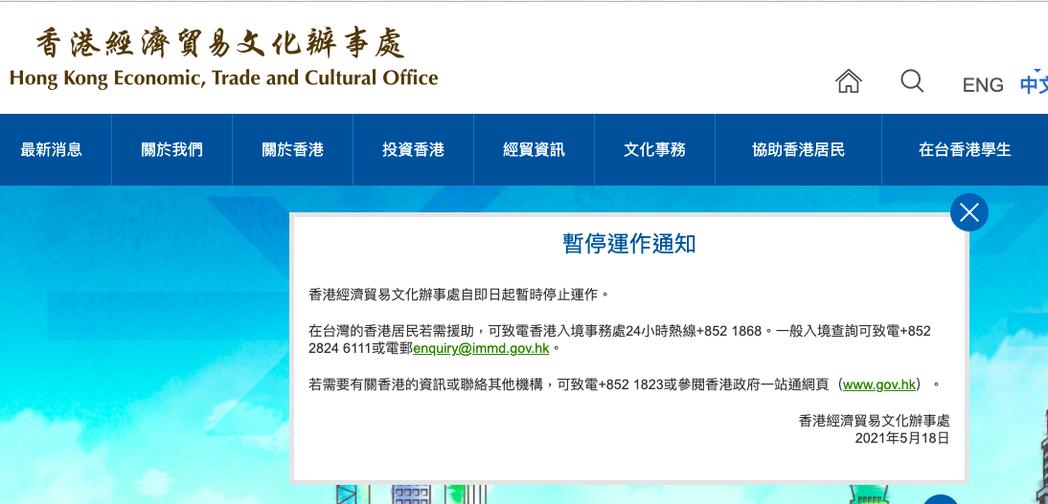 香港經濟貿易文化辦事處(台灣)自即日起暫時停止運作。香港經濟貿易文化辦事處(台灣...