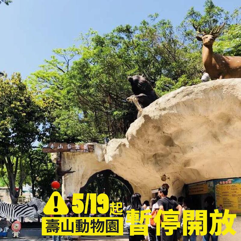 明天(5月19日)起,壽山動物園提早休園整修。圖/高市觀光局提供