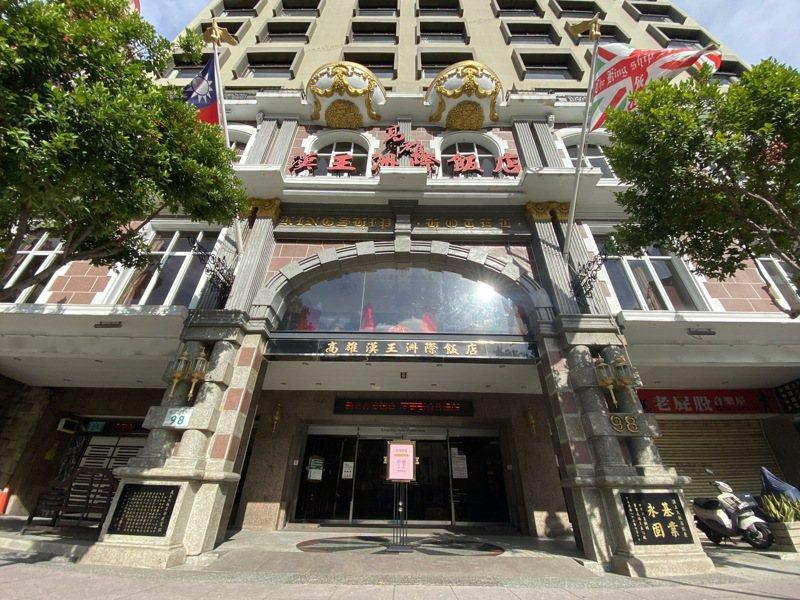 高雄漢王洲際飯店位在鹽埕區,已有43年歷史。記者王慧瑛/攝影