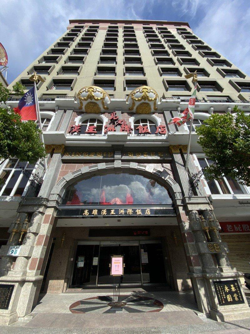 高雄漢王洲際飯店位在鹽埕區,是高雄老字號飯店。記者王慧瑛/攝影