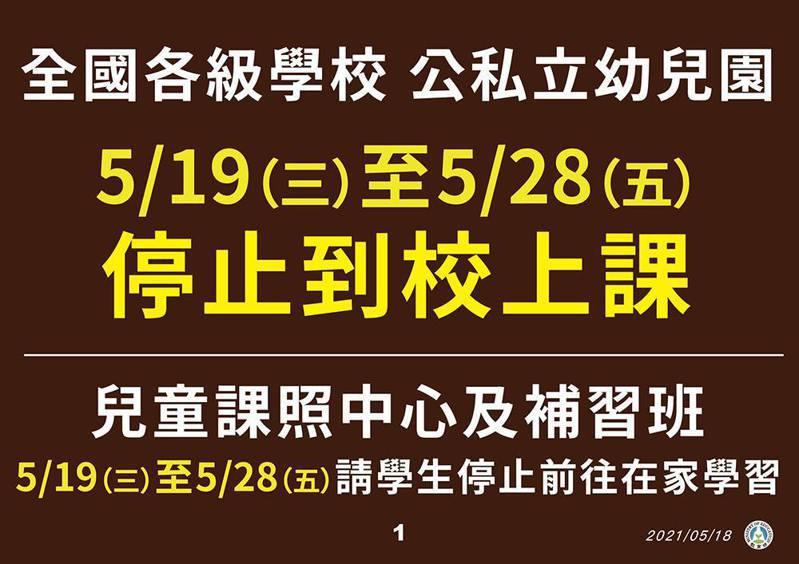 教育部今日下午宣布,全國各級學校自明起全面停課至5月28日,改採線上教學。記者楊湛華/翻攝