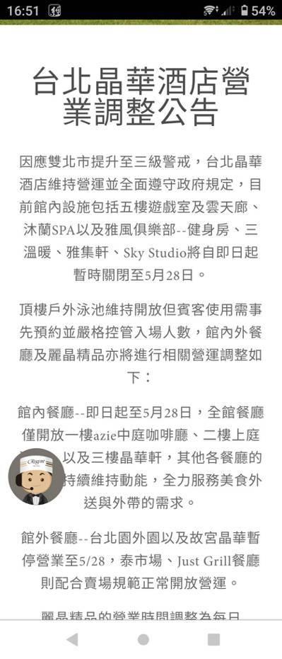 台北晶華酒店調整營業,調整公告