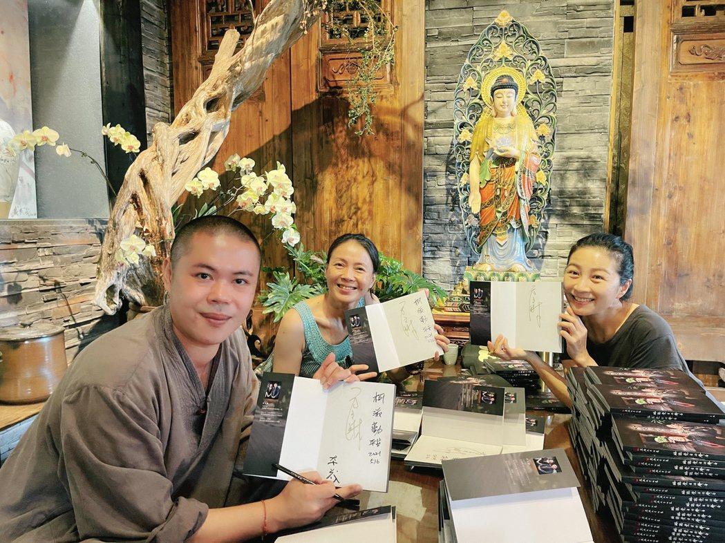 簽書會喊停,但本藏師父(左起)仍與柯淑勤、方文琳為預購者簽名並寫上「平安」兩字。...