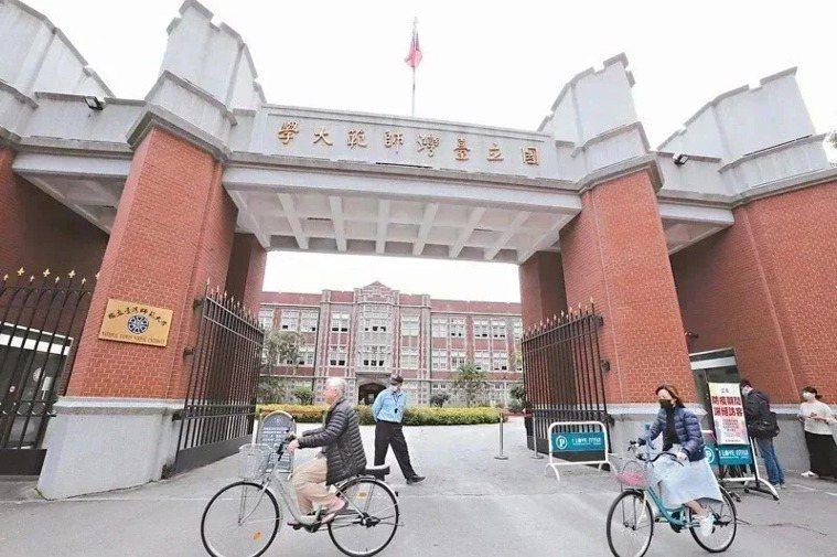 台灣師範大學。本報資料照片