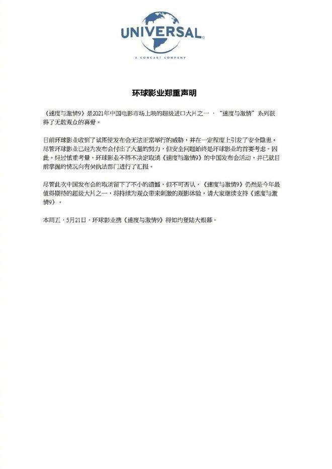 「玩命關頭9」上海活動取消的片商聲明。圖/摘自微博