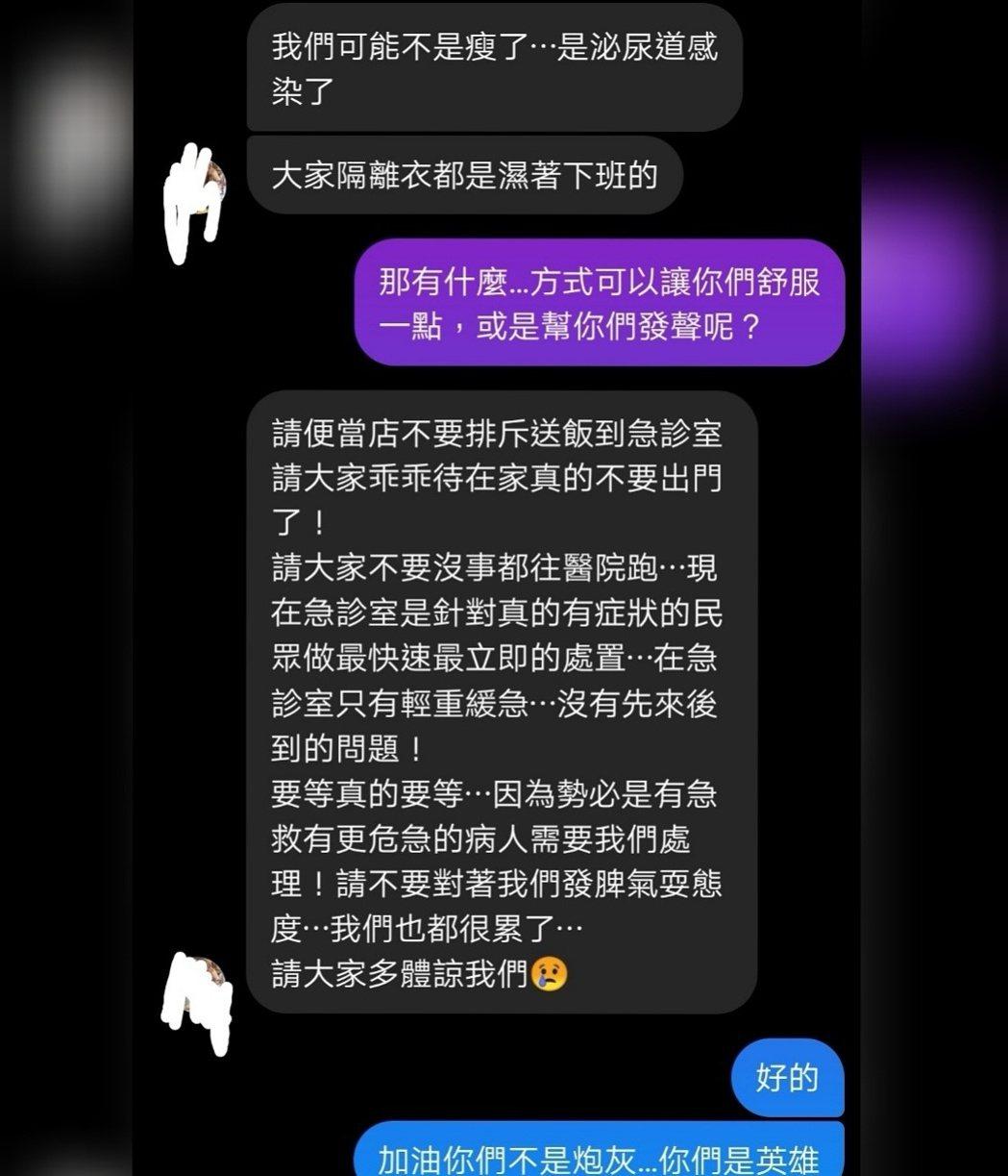 廖威廉替第一線護理師轉達心聲。 圖/擷自廖威廉臉書