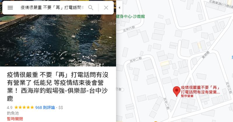 台中有間釣蝦場不斷接到顧客來電詢問有無營業,讓老闆氣到直接改掉Google上的店名。 圖擷自Google Maps