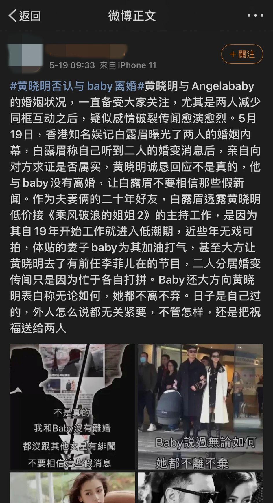 傳香港娛樂記者曝黃曉明婚姻內幕。 圖/擷自微博。