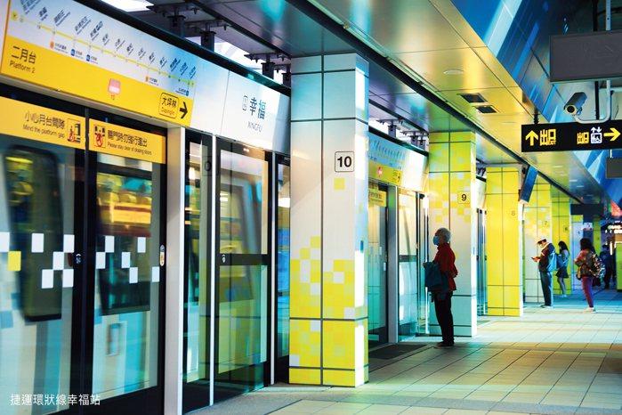 捷運幸福站