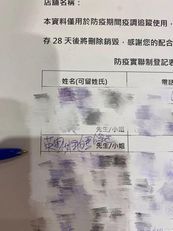 顧客在實聯制表格的姓名欄填「英國女王白雪公主」。圖擷自Dcard