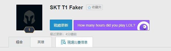 SKT T1 Faker的召喚師名稱現為1等帳號所持有/圖片截自OP.GG