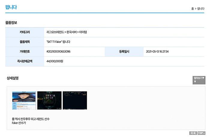 有玩家於韓國交易網站以110萬新台幣的天價拍賣「SKT T1 Faker」遊戲名...