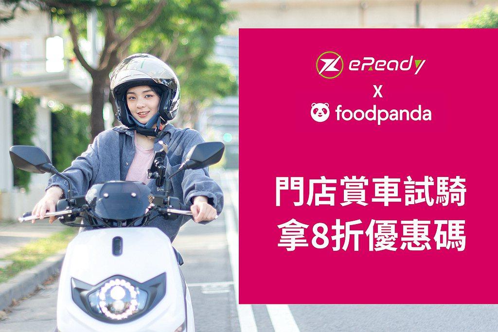 來店試乘賞車,即贈Foodpanda外送8折優惠折扣碼。 圖/eReady提供