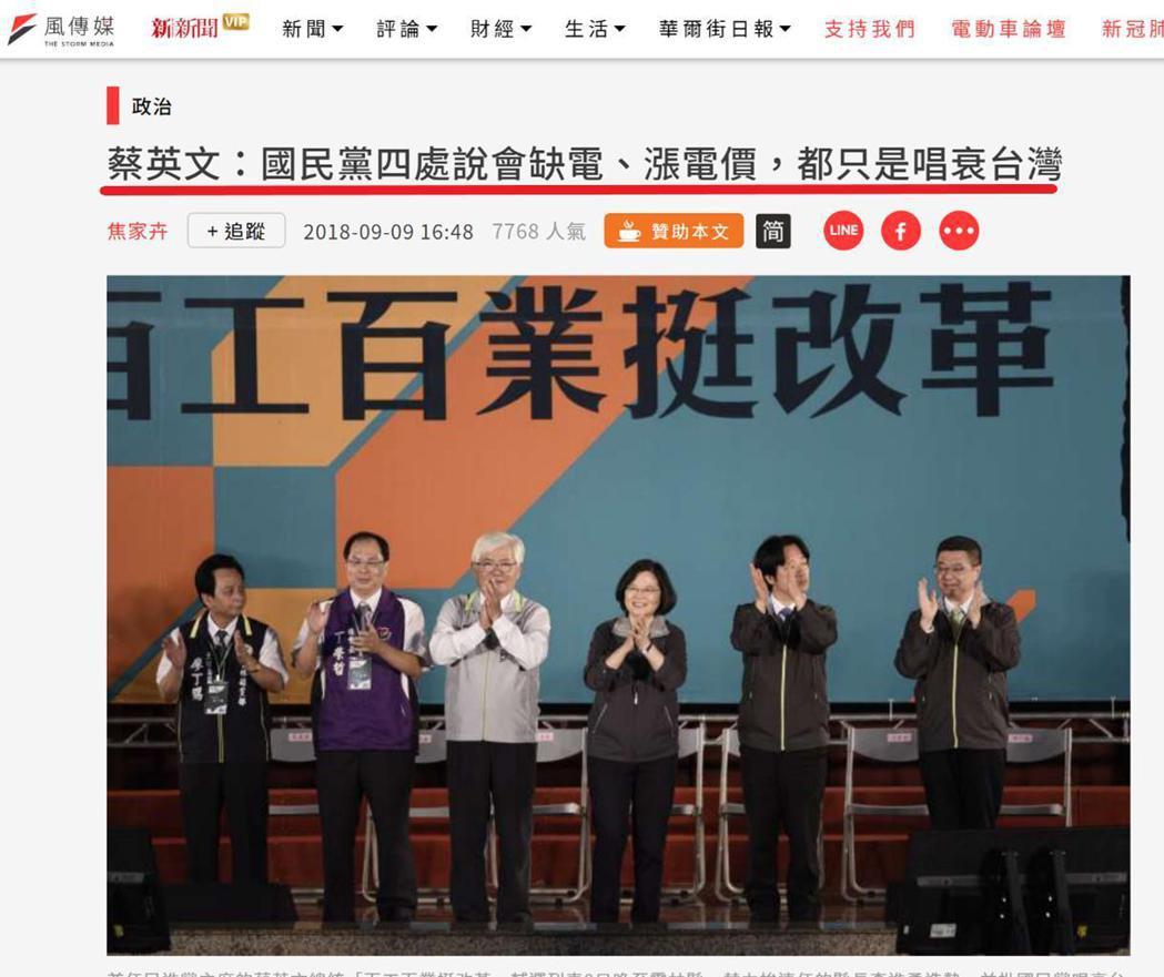 蔡英文在百工百業活動中批評國民黨唱衰台灣缺電。圖/黃子哲提供