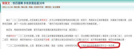 蔡英文總統曾說要以再生能源增加台灣每年發電量1%的目標。圖/黃子哲提供