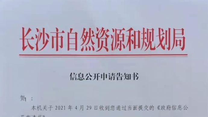「紅頭文件」出現多處錯誤,長沙市資規局6人被問責。澎湃新聞