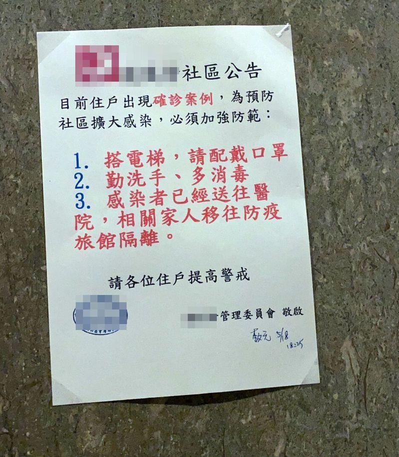 高雄美術館區一社區大樓貼公告,請住戶小心防範。圖/讀者提供