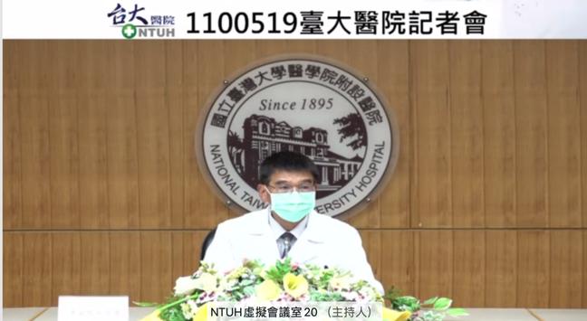 台大醫院發言人王亭貴主持線上記者會。圖/擷取自視訊記者會