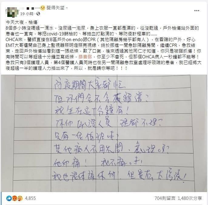 一名被貓抓傷的女子所留下的抱怨字條,被醫護人員PO上臉書,希望對醫護人員多點同理...