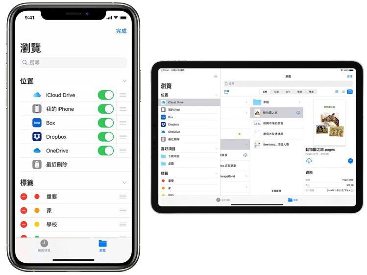 檔案App可以顯示並管理iCloud雲碟、Dropbox、Box、OneDriv...