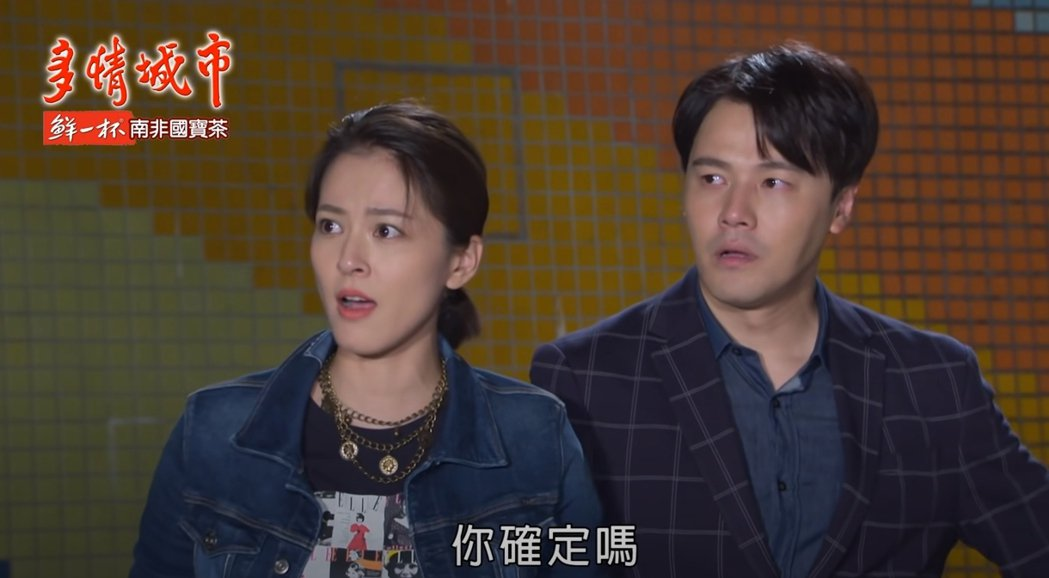 蘇晏霈(左)、黃文星在「多情城市」中的對手戲相當逗趣,也為該戲創下高收視率。圖/...