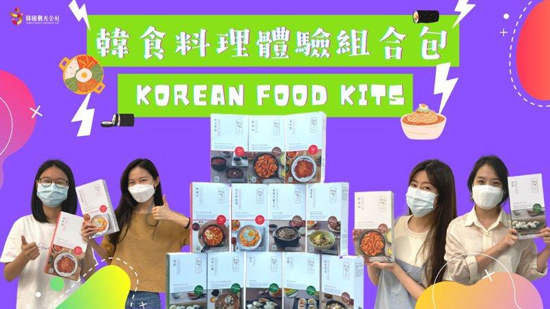 韓食料理體驗組合包將免費送。圖/韓國觀光公社提供