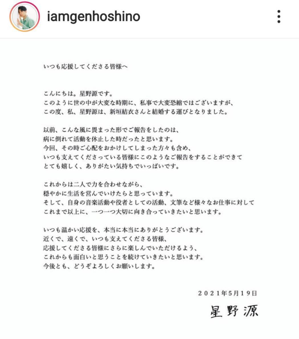 日本知名女星新垣結衣與歌手星野源今天透過事務所宣布婚訊。
