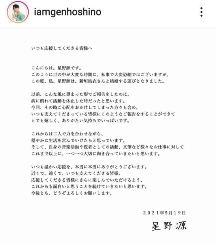 日本知名女星新垣結衣與歌手星野源今天透過事務所宣布婚訊。圖/擷自IG