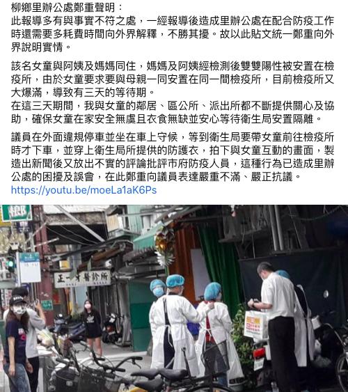 女童住處萬華區柳鄉里里長蔡和益,今天下午2時在臉書上發表聲明抗議。圖/取自蔡和益臉書