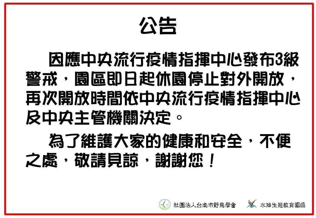 台南水雉教育園區公告休園。圖/取自粉絲專頁