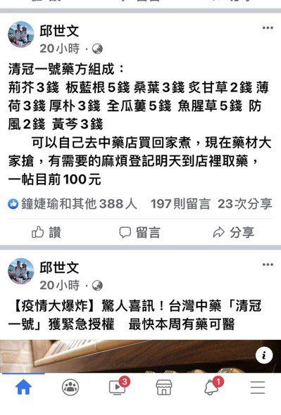 民進黨議員邱世文,自家經營中藥店,他在臉書貼文清冠一號藥方組成,一帖目前100元,吸引大批民眾留言登記搶購。圖/截自邱世文臉書