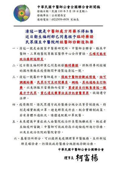 中華民國中醫師公會全國聯合會昨發布新聞強調,清冠一號是中醫師處方箋用藥不得私售。記者唐秀麗/翻攝