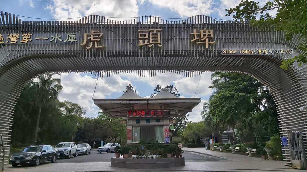 有台灣第一水庫之稱的虎頭埤風景區公告休園至5月28日。圖/取自陳宏田臉書