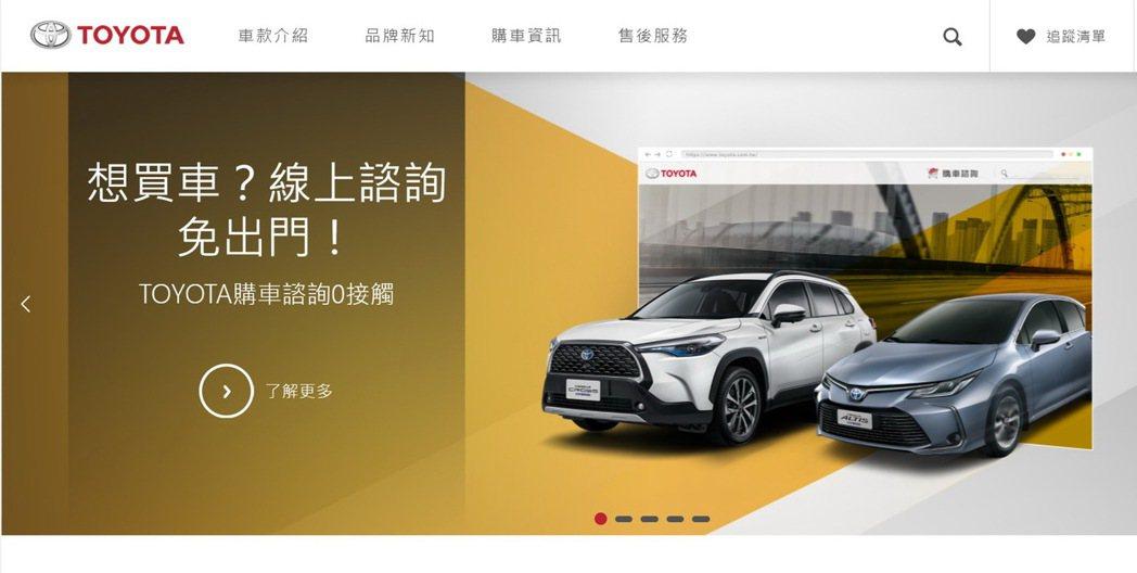 和泰汽車總代理TOYOTA也在官網上建立「零接觸商談」專區。 摘自官網