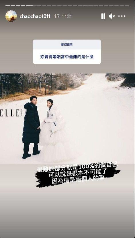 趙孟姿坦言婚姻最難「做自己」。圖/擷自趙孟姿IG限時動態