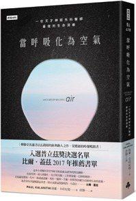 《當呼吸化為空氣:一位天才神經外科醫師最後的生命洞察》 圖/時報出版