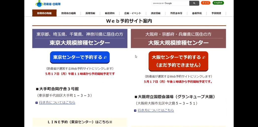 圖/《NHK》:線上預約系統。