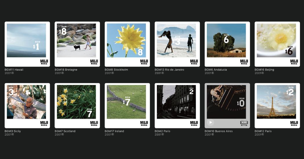 無印良品在串流平台,推出327首背景音樂。 圖/截圖自Apple Music