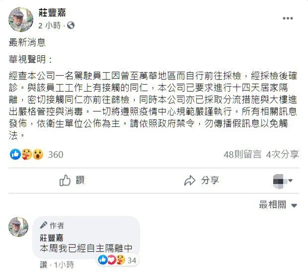 莊豐嘉表示已自主隔離。圖/擷自臉書