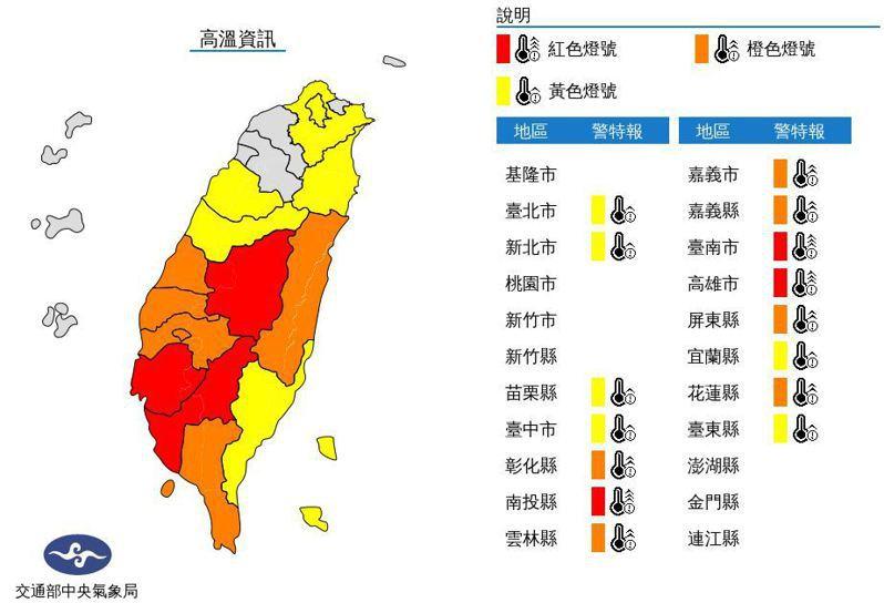 中央氣象局發布高溫資訊。圖/取自氣象局網站