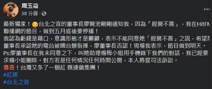 周玉蔻自爆節目被要求停播。 圖/摘自臉書