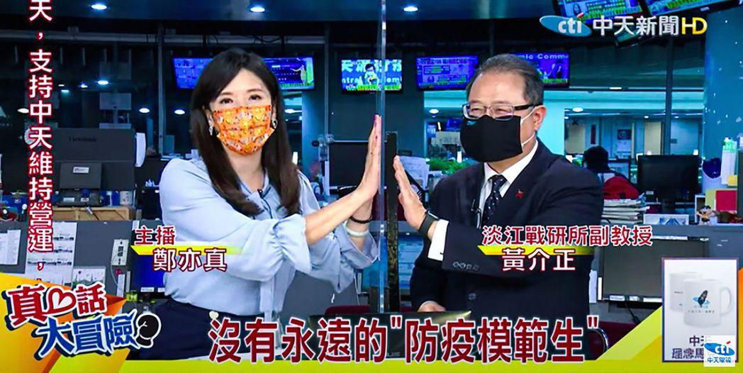 鄭亦真(左)主持節目防疫做到位。圖/中天新聞提供