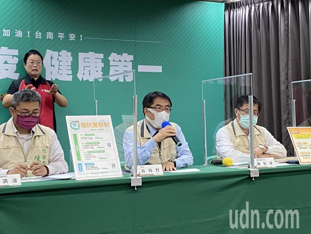 台南市長黃偉哲(中)今天在防疫記者會表示,沒有接到疾管署通知有新增確診病例。記者...