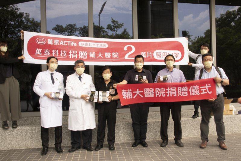 萬泰科董事長張銘烈(左三),捐贈ACT銀銅鈦濺鍍口罩予輔大醫院,助醫護抗疫。圖/萬泰科提供