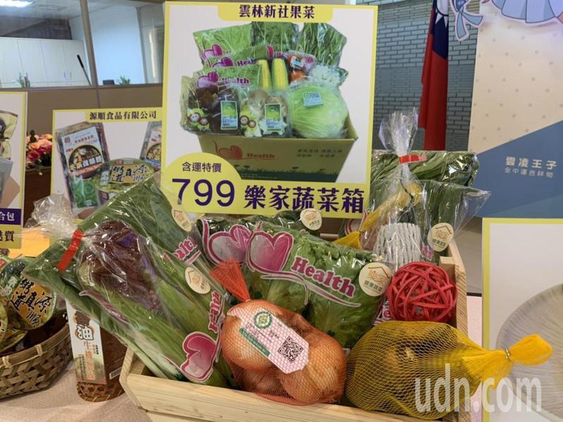 雲林良品電商平台「疫起要健康」食品專區蔬菜箱最熱銷,食材為有產銷履歷的「四葉、三根、一辛」。記者陳苡葳/攝影