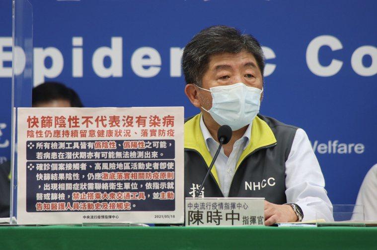 中央疫情指揮中心指揮官陳時中已宣布全國進入第三級警戒。圖/中央疫情指揮中心提供